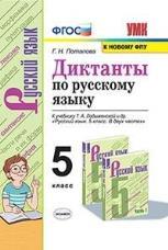 Потапова Русский язык 5 класс диктанты купить
