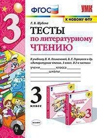 Шубина Тесты по литературному чтению 3 класс купить