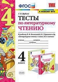 Шубина Тесты по литературному чтению 4 класс купить