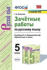 Потапова Зачетные работы русскому языку 5 класс купить