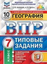 Банников География 7 класс ВПР 10 вариантов заданий купить