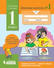 Матвеева Дневник проекта № 1 1 класс купить на класс