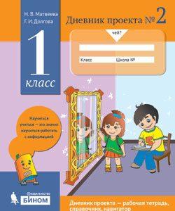 Матвеева Дневник проекта № 2 1 класс купить на класс