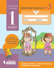Матвеева Дневник проекта № 3 1 класс купить на класс