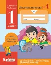 Матвеева Дневник проекта № 4 1 класс купить на класс