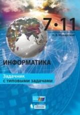 Макарова Информатика 7-11 класс задачник купить