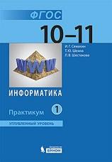 Семакин Информатика 10-11 класс практикум углубленный купить