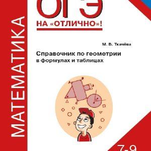 Ткачева ОГЭ математика 7-9 класс справочник геометрия купить