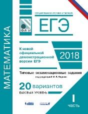 Ященко ЕГЭ 2018 математика 20 вариантов базовый уровень купить