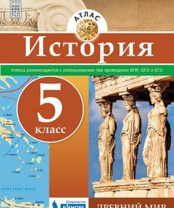 История атлас 5 класс древний мир купить универсальный