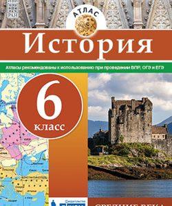 История атлас 6 класс средние века купить универсальный