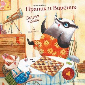 Зартайская Пряник и Вареник друзья навек душевные истории купить