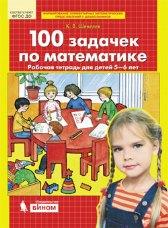 Шевелев 100 задачек по математике рабочая тетрадь 5-6 лет купить
