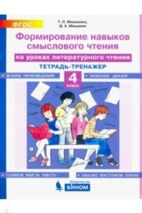 Мишакина Формирование навыков смыслового чтения 4 класс купить