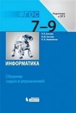 Босова Информатика 7-9 классы сборник задач упражнений купить