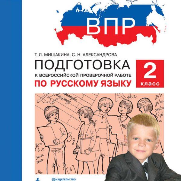 Мишакина Подготовка к ВПР русский язык 2 класс купить