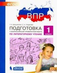 Мишакина Подготовка к ВПР по литературному чтению 1 класс купить