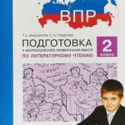 Мишакина Подготовка к ВПР по литературному чтению 2 класс купить