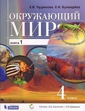 Чудинова Окружающий мир 4 класс учебник купить