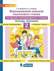 Мишакина Смысловое чтение 2 класс тетрадь-тренажер купить