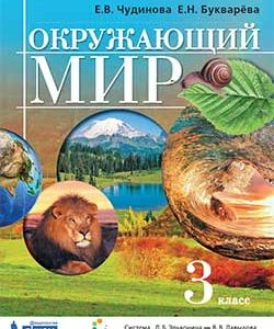 Чудинова Окружающий мир 3 класс учебник купить