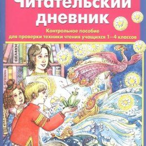 Мишакина Читательский дневник пособие 1-4 классов купить