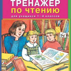 Мишакина Тренажер по чтению для учащихся 1-4 классов купить