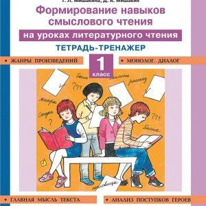Мишакина Формирование навыков смыслового чтения 1 класс купить