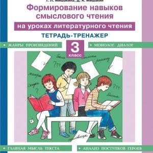 Мишакина Формирование навыков смыслового чтения 3 класс купить