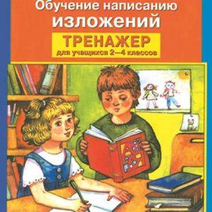 Мишакина обучение написанию изложений тренажер учащихся 2-4 классов купить