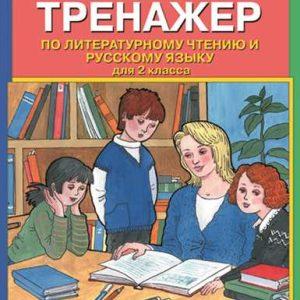Мишакина Комплексный тренажер литературное русский 2 класс купить