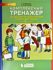 Мишакина Комплексный тренажер чтение русский язык 3 класс купить