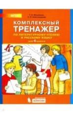 Мишакина Комплексный тренажер чтению русскому 4 класс купить