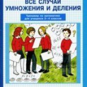 Мишакина Тренажер по математике для учащихся 2-4 классов купить