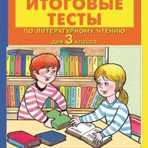 Мишакина Итоговые тесты по литературному чтению 3 класс купить