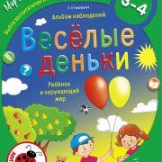 Тимофеева Веселые деньки ребенок окружающий мир 3-4 года купить