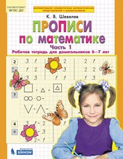 Шевелев Прописи по математике 6-7 лет часть 1 купить