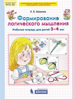 Шевелев Формирование логического мышления детей 3-4 лет купить