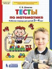 Шевелев Тесты по математике рабочая тетрадь детей 3-4 лет купить