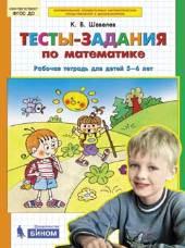 Шевелев Тесты-задания по математике для детей 5-6 лет купить