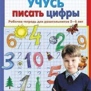 Шевелев Учусь писать цифры рабочая тетрадь детей 5-6 лет купить
