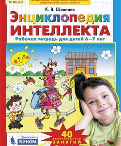 Шевелев Энциклопедия интеллекта рабочая тетрадь 6-7 лет купить