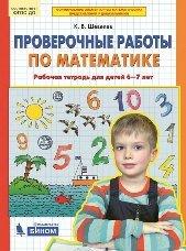 Шевелев Проверочные работы по математике 6-7 лет купить