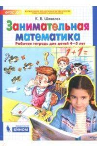 Шевелев Занимательная математика рабочая тетрадь 4-5 лет купить