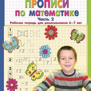 Шевелев Прописи по математике 6-7 лет часть 2 купить