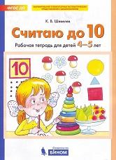 Шевелев Считаю до 10 рабочая тетрадь детей 4-5 лет купить