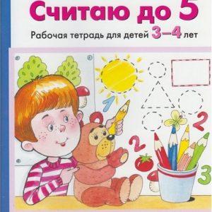 Шевелев Считаю до 5 рабочая тетрадь детей 3-4 лет купить