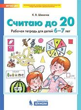 Шевелев Считаю до 20 рабочая тетрадь детей 6-7 лет купить