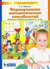 Шевелев Формирование математических способностей 5-6 лет купить