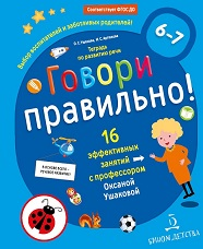 Ушакова Говори правильно тетрадь развитию речи 6-7 лет купить